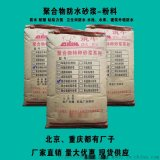 干粉防水砂浆厂家北京聚合物防水砂浆