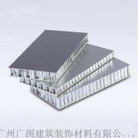 广东蜂窝铝板厂家定制蜂窝铝单板