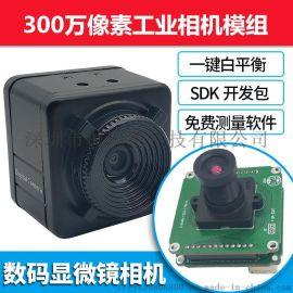 300万像素彩色数码显微竟专用工业相机