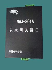 許繼 NWJ-801A 以太**接口技術支持