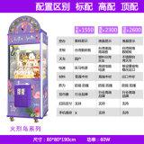 桂林抓娃娃機廣西桂林夾娃娃機廠家製造生產