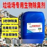垃圾除臭劑 垃圾中轉站填埋場除味劑