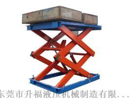 固定剪叉式升降机厂家 伸缩台面剪叉式升降平台