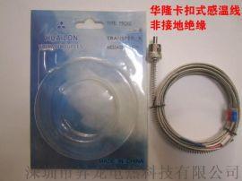 K型卡簧式热电偶E型J型压扣卡扣可调式压簧热电偶