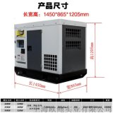 30KW柴油发电机远程云控制