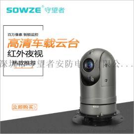200万SDI高清车载云台 迷你防水摄像机