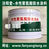 水性聚氨酯防水涂料、良好的防水性、耐化学腐蚀性能