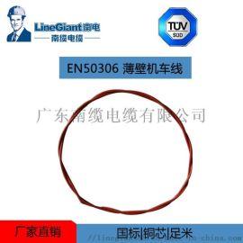 WDZ-DCKYJEP**交联聚烯烃铁路客车电缆