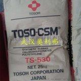 供應東曹氯磺化聚乙烯橡膠TS-530 CSM530氯磺化橡膠
