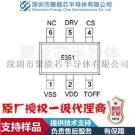 OC5351降压恒流LED手电筒芯片方案