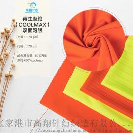 再生涤纶(coolmax)双面网眼布