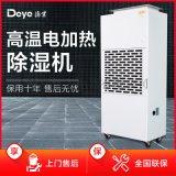 德业烘干升高温除湿机 DY-6240GWDR
