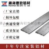 鋁製踢腳線 鋁質地腳線 鋁模板踢腳線