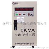 5KVA/10KVA/15KVA變頻變壓電源