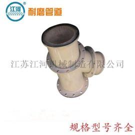 江河,陶瓷耐磨橡胶复合管,复合管