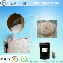 廣東建材模具硅膠液體硅膠 工藝品模具膠 紅葉硅膠廠