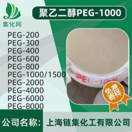 聚乙二醇PEG-1000 化妆品基质润滑剂 柔软剂