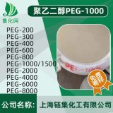 聚乙二醇PEG-1000 化妝品基質潤滑劑 柔軟劑