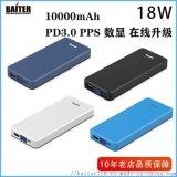 PD 18W-10000mAh移動電源