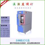 材料测试稳定  变湿热试验箱, 高温低温循环试验箱