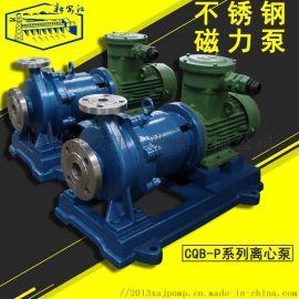 新安江CQB氟塑料磁力泵 防爆磁力离心泵