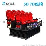 VR4D5D大型動感影院,7D互動影院設備生產工廠