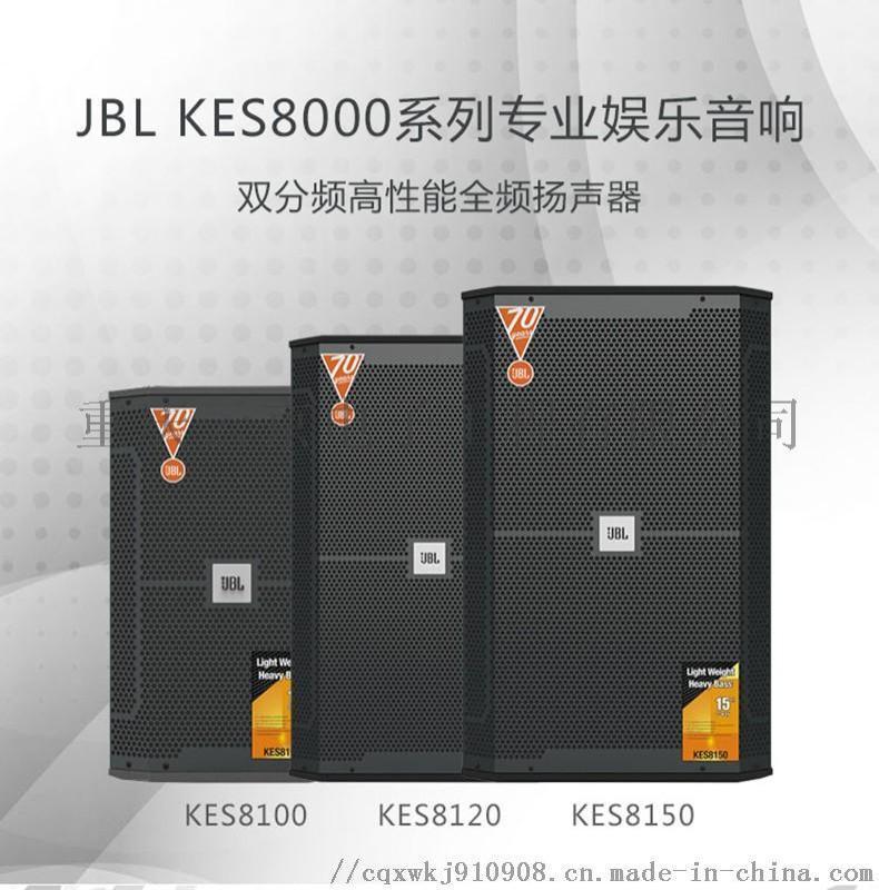 JBL KES8120 12寸娱乐专业音响
