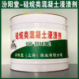 现货、硅烷类混凝土浸渍剂、销售、硅烷类混凝土浸渍剂