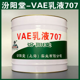 VAE乳液707、抗水渗透、VAE乳液707