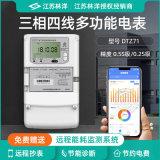 江蘇林洋DTZ71尖峯平谷分時計量電錶0.5S級