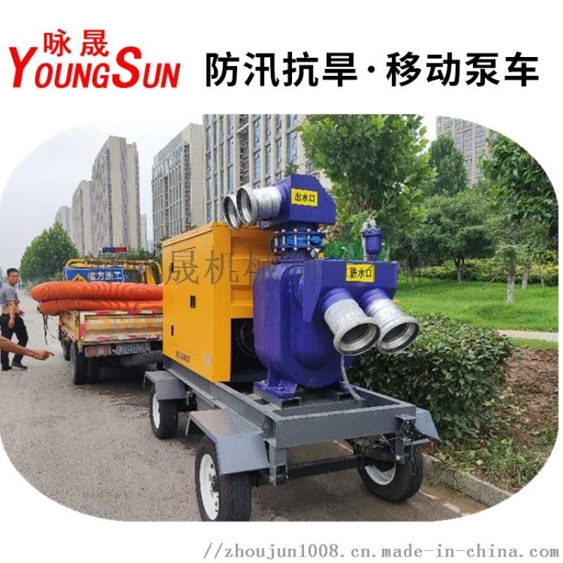 防汛抗旱移动泵车 上海咏晟800立方移动泵车