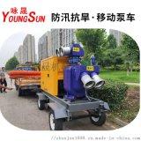防汛抗旱移動泵車 上海詠晟800立方移動泵車