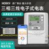 三相電錶 杭州華立DSS31 電子式電能表 3x100V