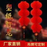 新年春節日裝飾塑料紙小燈籠串