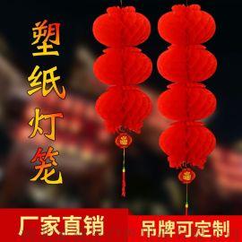 新年春节日装饰塑料纸小灯笼串