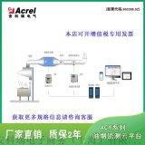 中央厨房油烟排污数据监测设备 实时监测系统