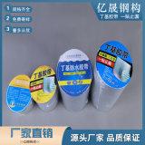 防水密封用丁基膠帶 丁基防水膠帶 穩定性好 堅固耐用