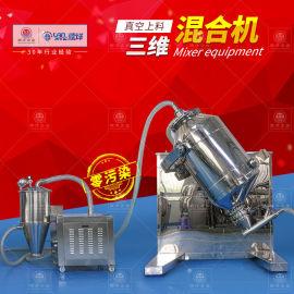 W型混合机真空上料机食品级双锥搅拌机 不锈钢混合机