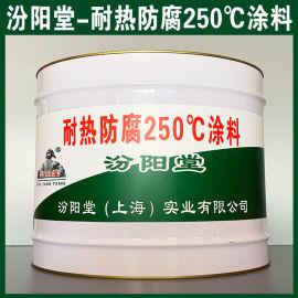耐热防腐250℃涂料、防水,防漏,性能好