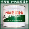 PHA防腐涂料、生产销售、PHA防腐涂料、涂膜坚韧