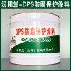DPS防腐保護塗料、生產銷售、DPS防腐保護塗料
