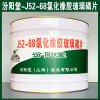 J52-68氯化橡胶玻璃磷片、生产销售、涂膜坚韧