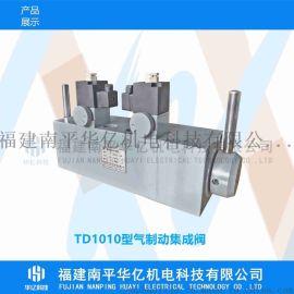 TD1010氣制動集成閥組 JCQF集成氣制動閥