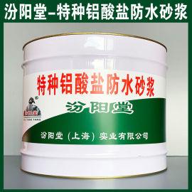 特種鋁酸鹽防水砂漿、生産銷售、特種鋁酸鹽防水砂漿