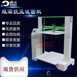 瓦楞纸箱抗压试验机纸盒包装箱耐压强度测试仪