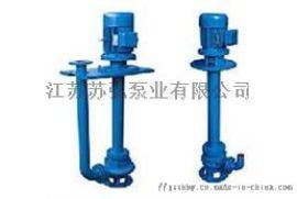 YL立式长轴液下泵定制