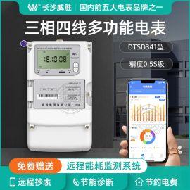 长沙威胜DTSD341-U三相四线电子式多功能电能表0.5S级