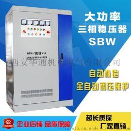 380V三相四线稳压电源SBW-100KVA