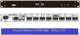 百安普BIAMP Nexia CS音频处理器