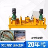 青海黄南槽钢冷弯机250型冷弯机供应商
